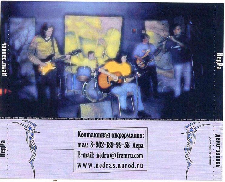 Задняя часть обложки диска Демо-запись