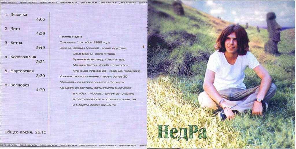 Обложка диска демо-записи