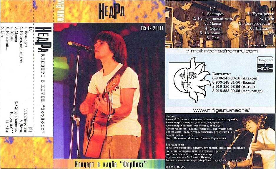 Обложка кассеты Концерт в Форпосте