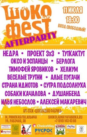 Афиша Afterparty Шокофеста
