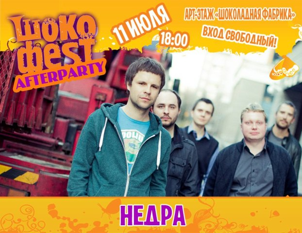 НедРа на Afterparty Шокофеста